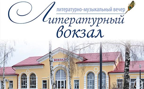 Литературный вокзал