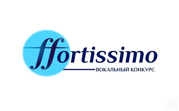 Фортиссимо
