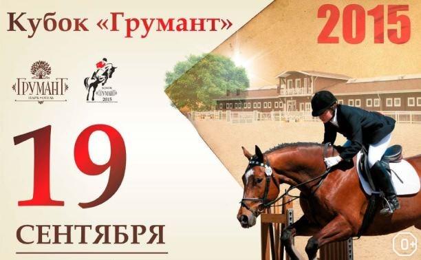 Кубок Грумант-2015