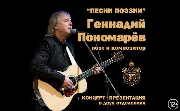 Геннадий Пономарёв