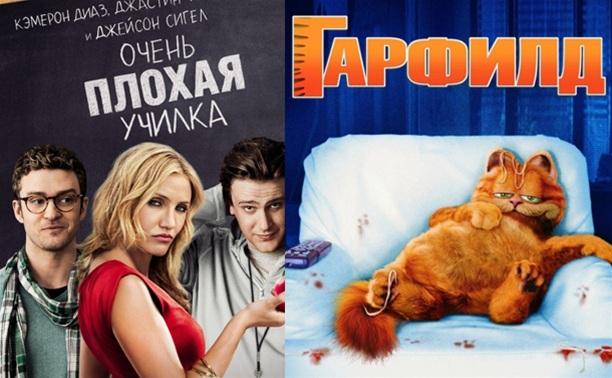 «Очень плохая училка» (2011) и «Гарфилд» (2004)