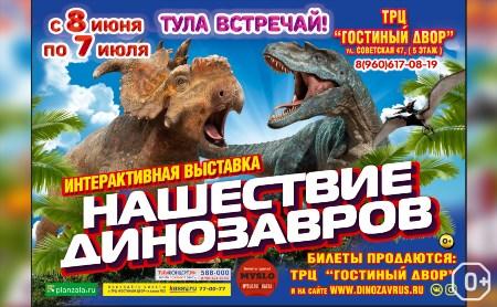 Нашествие динозавров