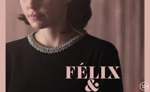 Феликс и Мейра
