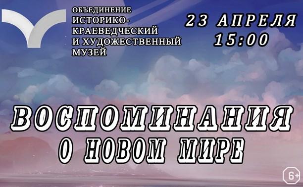 Презентация книги Егора Козлова