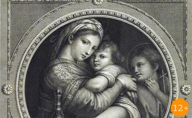 Слово и образ. Библейские сюжеты в западноевропейской гравюре XVII-XIX веков