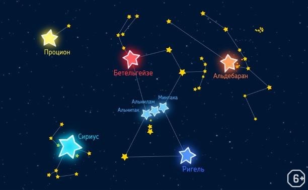 Планетарий. Орион — небесный охотник
