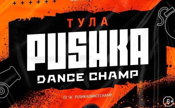 Чемпионат по танцам «Пушка»