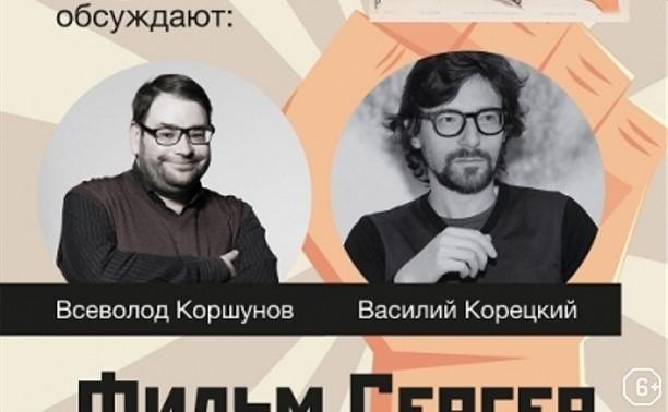 Показ фильма «Александр Невский» и дискуссия с экспертами кино