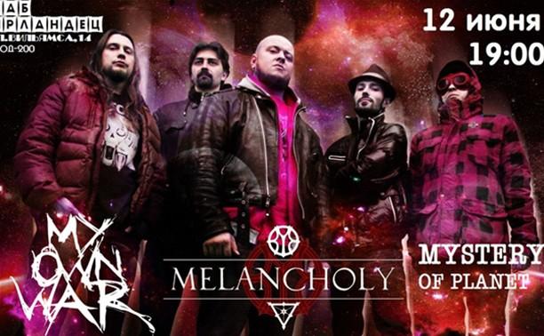 MELANCHOLY (Электросталь)
