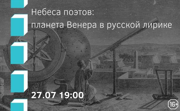 Литературный клуб. Небеса поэтов: планета Венера в русской лирике