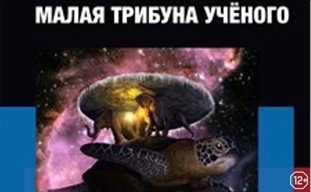 Малая трибуна ученого: История астрономических заблуждений