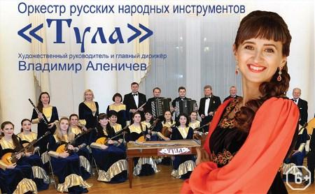 Татьяна Мосина и оркестр русских народных инструментов «Тула»