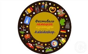 Закрытие II Фестиваля немецкой культуры «Калейдоскоп»