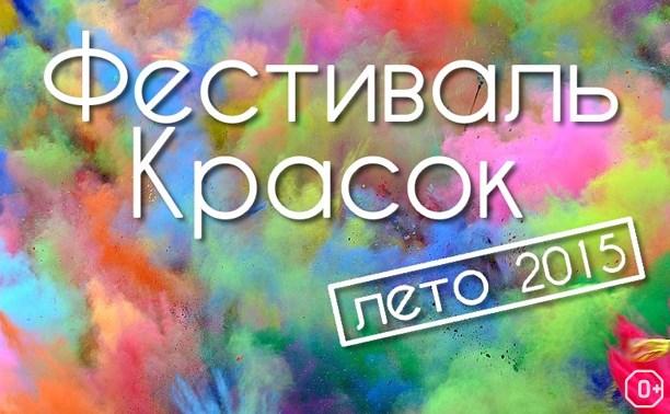 Фестиваль Красок 2015