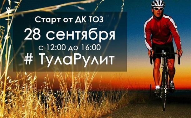 Велопробег #ТулаРулит