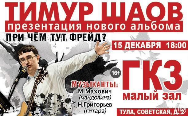 Афиша тула концерты дкж выставки концерты афиша москва
