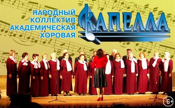 Народная хоровая капелла Дворца культуры профсоюзов