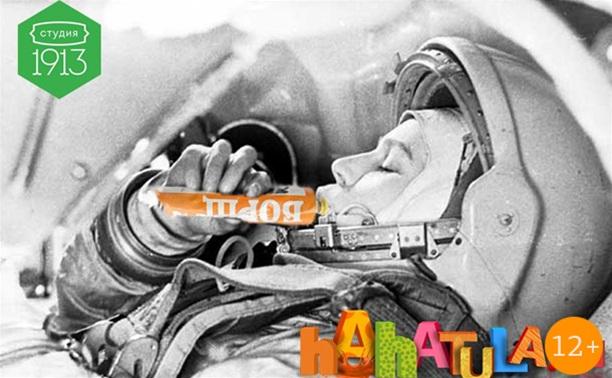 Гастроужин космонавта