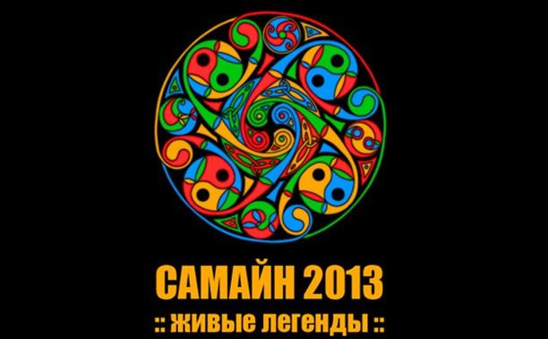 Международный фестиваль «САМАЙН 2013»