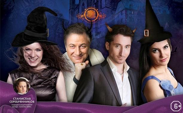 Хэллоуин в опере