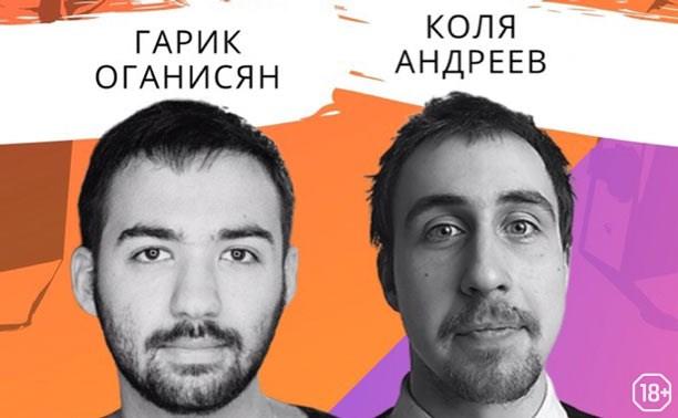 Вig stand-up: Гарик Оганесян и Коля Андреев
