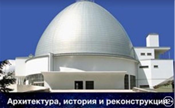 Архитектура, история и реконструкция Московского Планетария