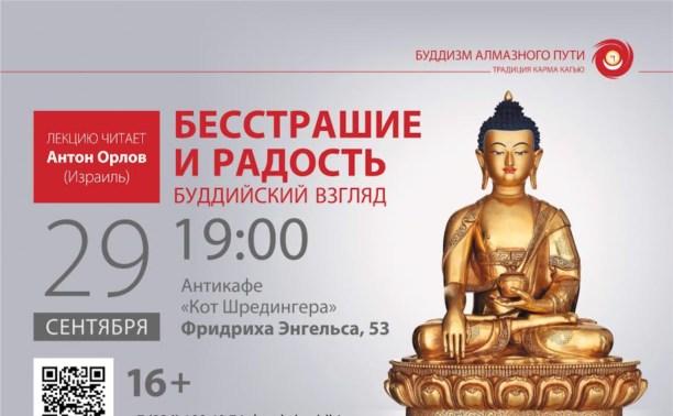 Лекция «Бесстрашие и радость - буддийский взгляд»