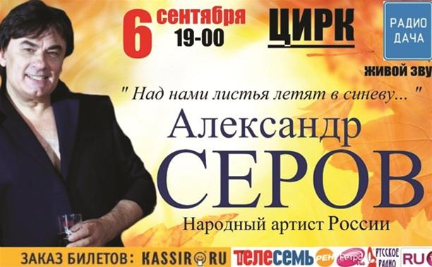 Александр Серов в Туле