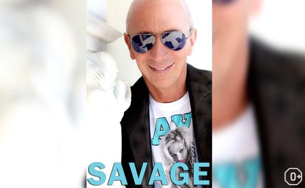 «Среднерусская возвышенность»: Savage
