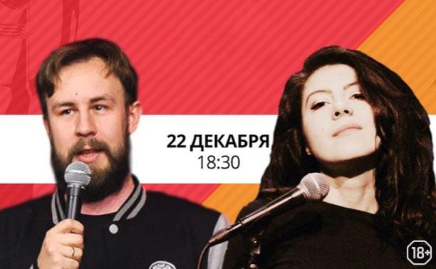 Big Stand-Up: Егор Кукса и Диана Куликова