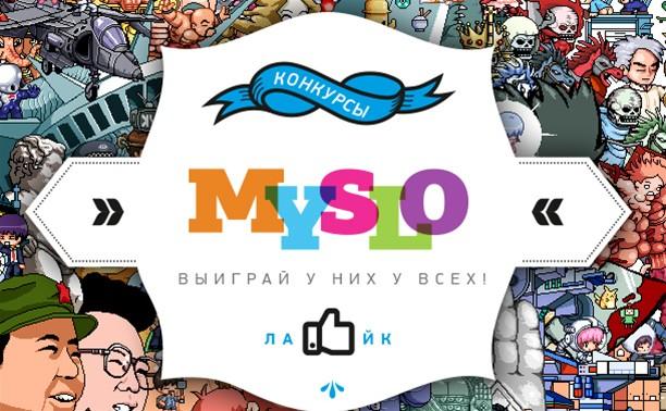 Конкурсы Myslo