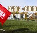 "Кубок ""Слободы"" по футболу"