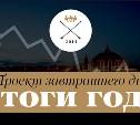 Итоги года - 2014