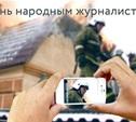 Народный журналист