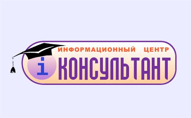 КОНСУЛЬТАНТ, информационный центр
