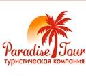 Парадиз-Тур