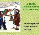 135-летнему юбилею Левши посвящается!