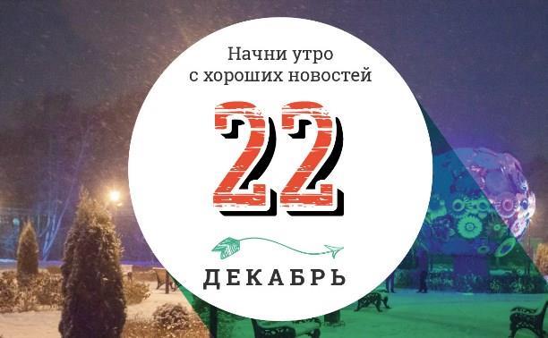 22 декабря: Санта-Клаус без коронавируса и школьник, который устроил рейв-вечеринку в школе