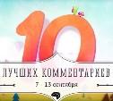 10 лучших комментариев недели: 7 - 13 сентября