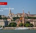 Будапешт - город на берегах Дуная