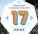 """17 июня: В 2 ночи дружно кричим: """"РАСИЯ!"""""""