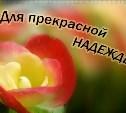 С Днем Рождения, Надежда!