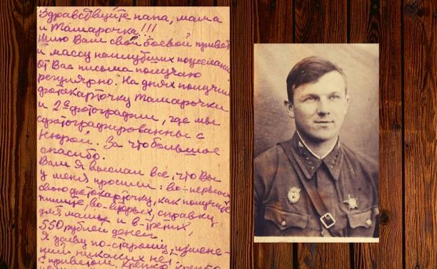 Дневники войны. Письмо Алексея Фатеева