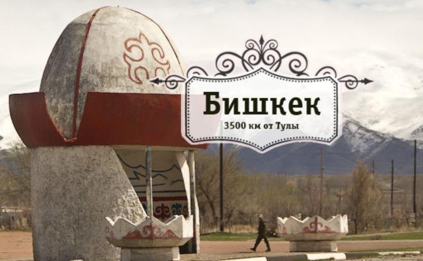 Бишкек и окрестности. Киргизия
