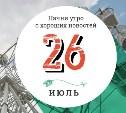26 июля: спасение Байкала актером Ди Каприо, путешествие еды и неприятный сюрприз