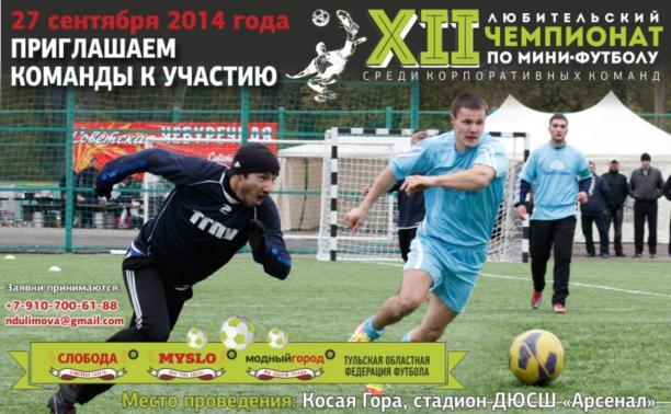 Кубок «Слободы» по мини-футболу-2014: набираем команды!