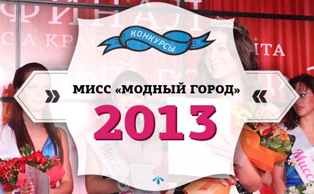 Мисс «Модный город» - 2013