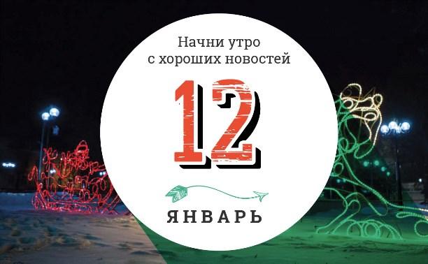 12 января: Чемпионат по метанию елок объявляем открытым!