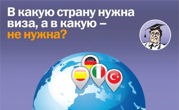 В какую страну нужна виза, а в какую – не нужна?