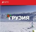 Новый Год в Грузии от 29 900 руб./чел